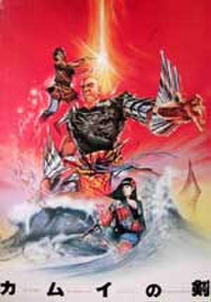 映画ポスター0182: カムイの剣