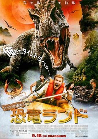 映画チラシ: マーシャル博士の恐竜ランド(吹替え上映告知なし)