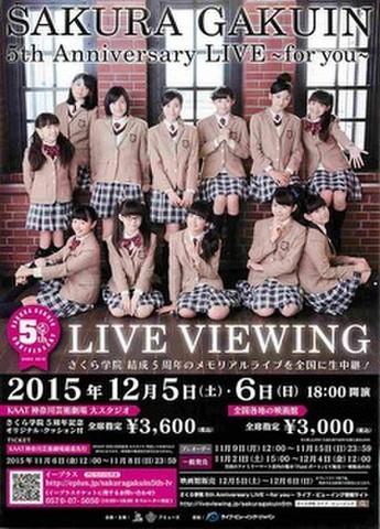 映画チラシ: さくら学院 5th Anniversary LIVE ~for you~ライブ・ビューイング