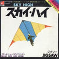 EPレコード085: スカイ・ハイ