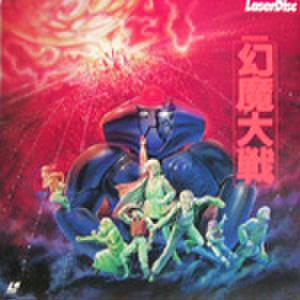 レーザーディスク616: 幻魔大戦