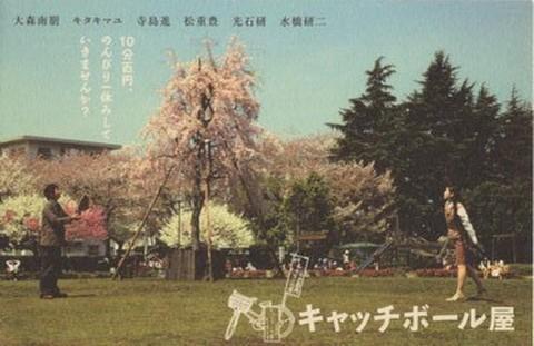 映画チラシ: キャッチボール屋(小型・3枚折)
