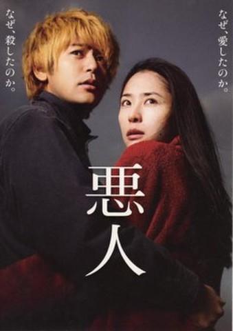 映画チラシ: 悪人(妻夫木聡)(小型・ポストカード)
