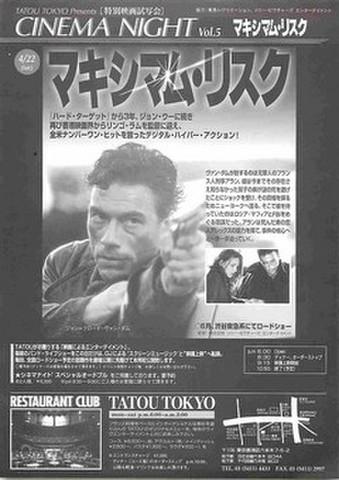 映画チラシ: マキシマム・リスク(単色・片面・TATOU TOKYO発行)