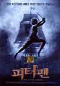 韓国チラシ247: ピーター・パン