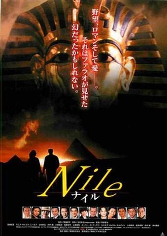 映画チラシ: ナイル(野望、ロマン~)