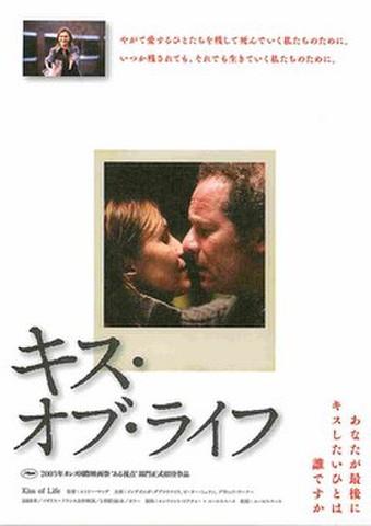 映画チラシ: キス・オブ・ライフ