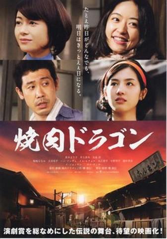 映画チラシ: 焼肉ドラゴン(2枚折)