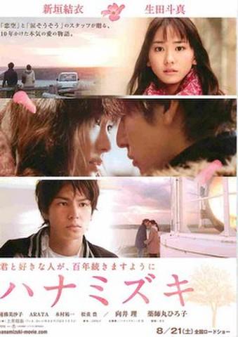 映画チラシ: ハナミズキ(コピー左上:10年かけた本気の~)