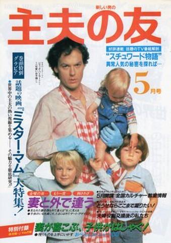 映画チラシ: ミスター・マム(2枚折)
