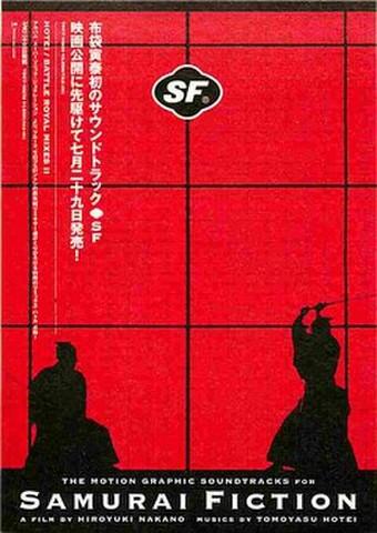 映画チラシ: サムライ・フィクション(小型・ポストカード)