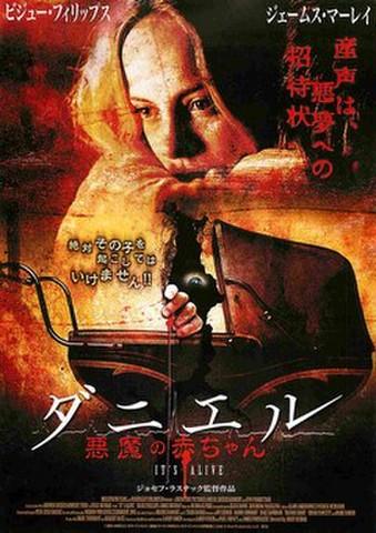 映画チラシ: ダニエル 悪魔の赤ちゃん