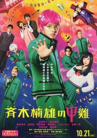 映画チラシ: 斉木楠雄のΨ難(題字黄色)