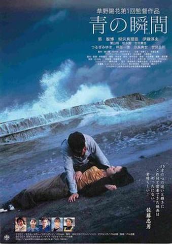 映画チラシ: 青の瞬間