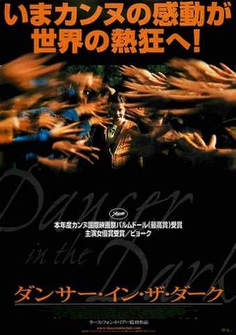 映画チラシ: ダンサー・イン・ザ・ダーク(題字オレンジ)