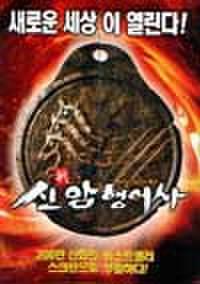 韓国チラシ343: 新暗行御史
