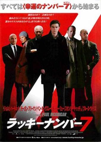 映画チラシ: ラッキーナンバー7(邦題白)