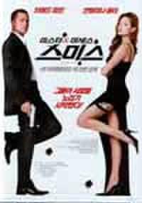 韓国チラシ807: Mr.&Mrs.スミス
