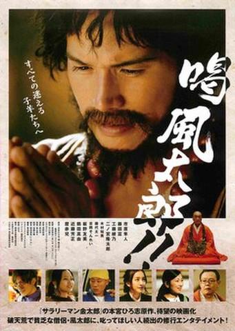 映画チラシ: 喝風太郎!!