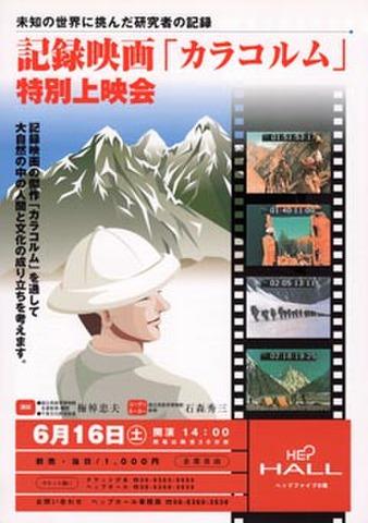 映画チラシ: カラコルム(A4判)