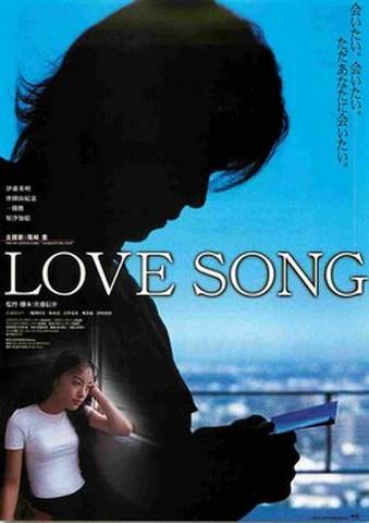 映画チラシ: LOVE SONG