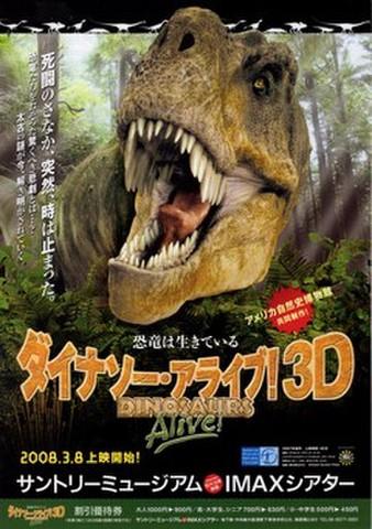 映画チラシ: ダイナソー・アライブ!3D(A4判)