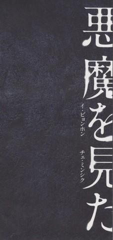 映画チラシ: 悪魔を見た(小型・3枚折)