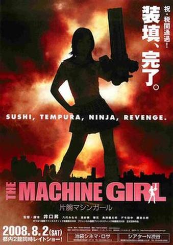 映画チラシ: 片腕マシンガール THE MACHINE GIRL(片面)
