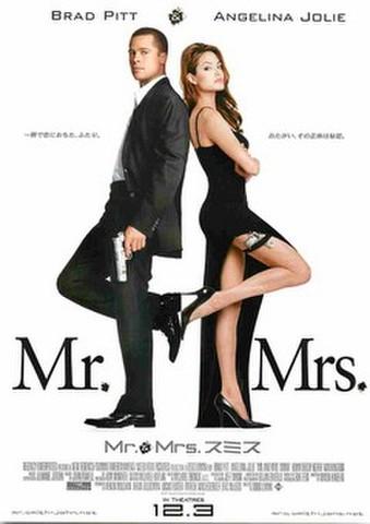 映画チラシ: Mr.&Mrs.スミス(2人・クレジット上:英題なし)