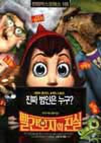 韓国チラシ253: リトル・レッド