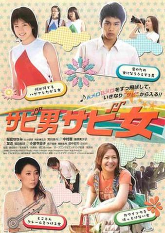 映画チラシ: サビ男サビ女