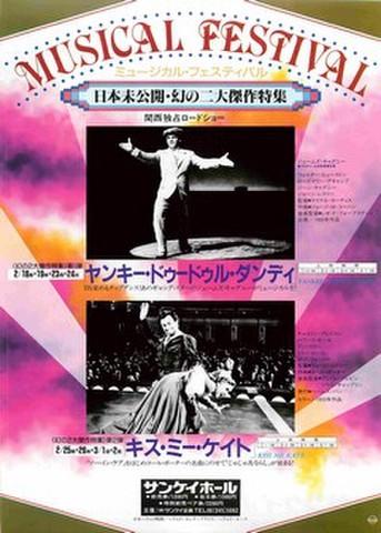 映画チラシ: ヤンキー・ドゥードゥル・ダンディ/キス・ミー・ケイト(縦)(ミュージカル・フェスティバル)