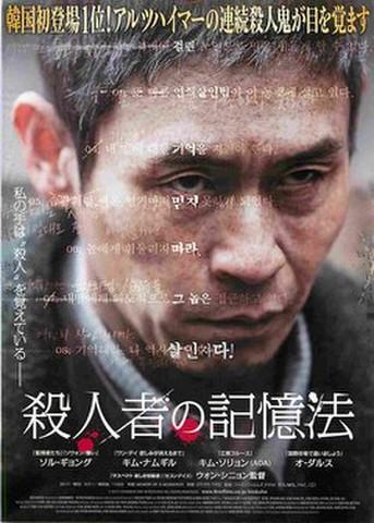 映画チラシ: 殺人者の記憶法