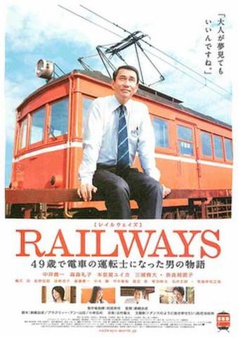 映画チラシ: レイルウェイズ 49歳で電車の運転士になった男の物語(人物あり)