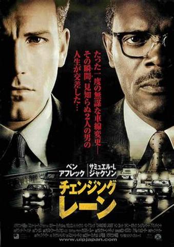 映画チラシ: チェンジング・レーン(裏面キャッチコピー縦)