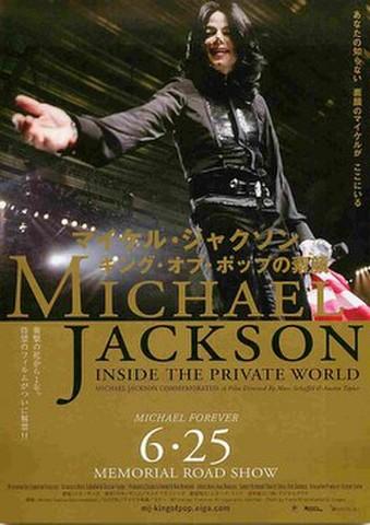 映画チラシ: マイケル・ジャクソン キング・オブ・ポップの素顔