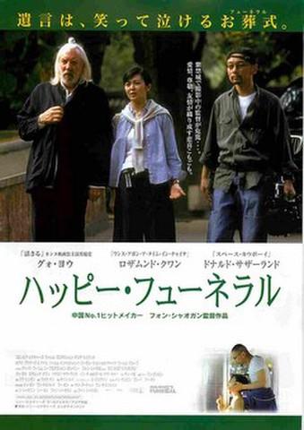映画チラシ: ハッピー・フューネラル