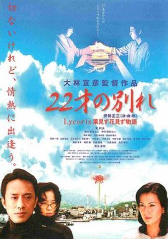 映画チラシ: 22才の別れ(題字赤)