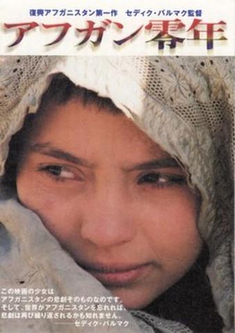映画チラシ: アフガン零年(小型・4枚折)