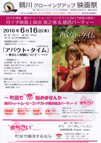映画チラシ: アバウト・タイム 愛おしい時間について(A4判・鶴川グローイングアップ映画祭)