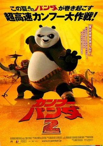 映画チラシ: カンフーパンダ2(2枚折)