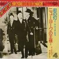 EPレコード286: ベリー・ベスト映画音楽シリーズ 街の灯/ニューヨークの王様 マンドリン・セレナード