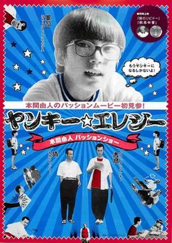 映画チラシ: ヤンキー・エレジー