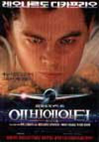 韓国チラシ656: アビエイター