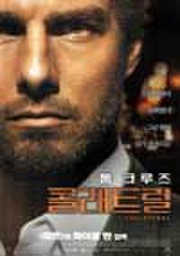 韓国チラシ414: コラテラル