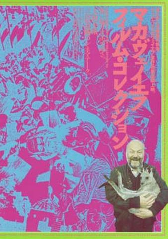 映画チラシ: 【ドゥシャン・マカヴェイエフ】マカヴェイエフ・フィルム・コレクション '91(2枚折)