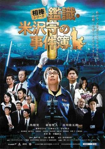 映画チラシ: 鑑識・米沢守の事件簿