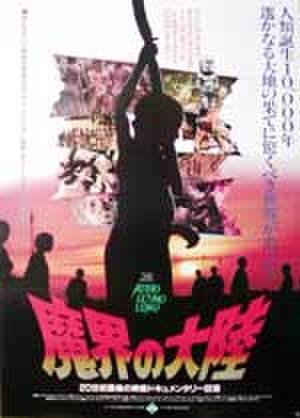 映画ポスター0024: 魔界の大陸