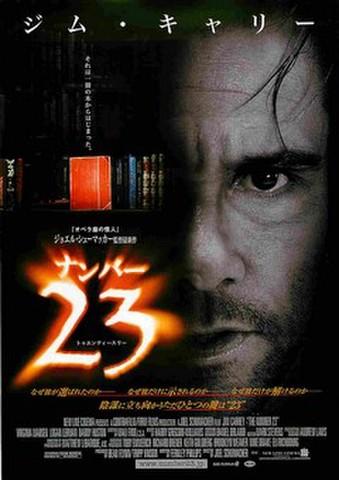 映画チラシ: ナンバー23(なぜ彼が選ばれたのか~)
