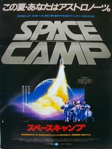 映画ポスター1274: スペース・キャンプ